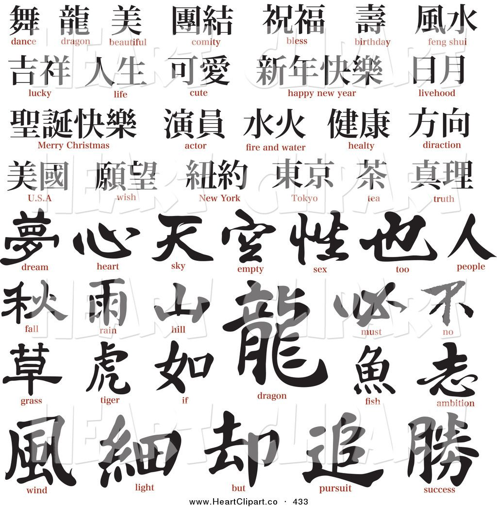 Clip art of a set of asian kanji symbols for dance dragon clip art of a set of asian kanji buycottarizona Gallery