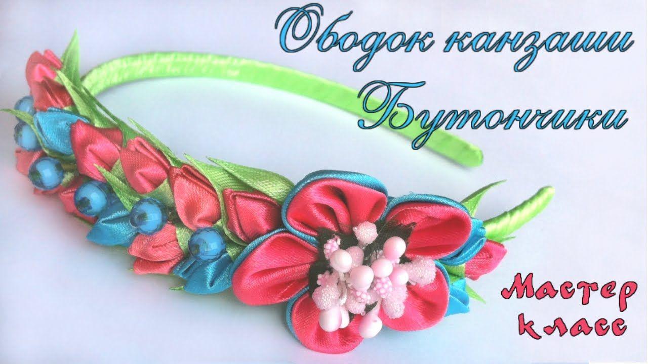 Цветок из ленты на ободок своими руками фото 943