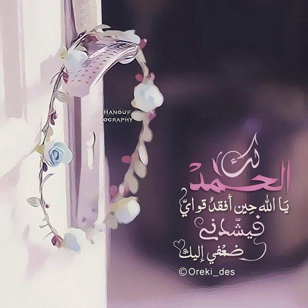 و لك الحمد يارب إن قادني ضعفي إليك Love U Mom Islamic Pictures Islam