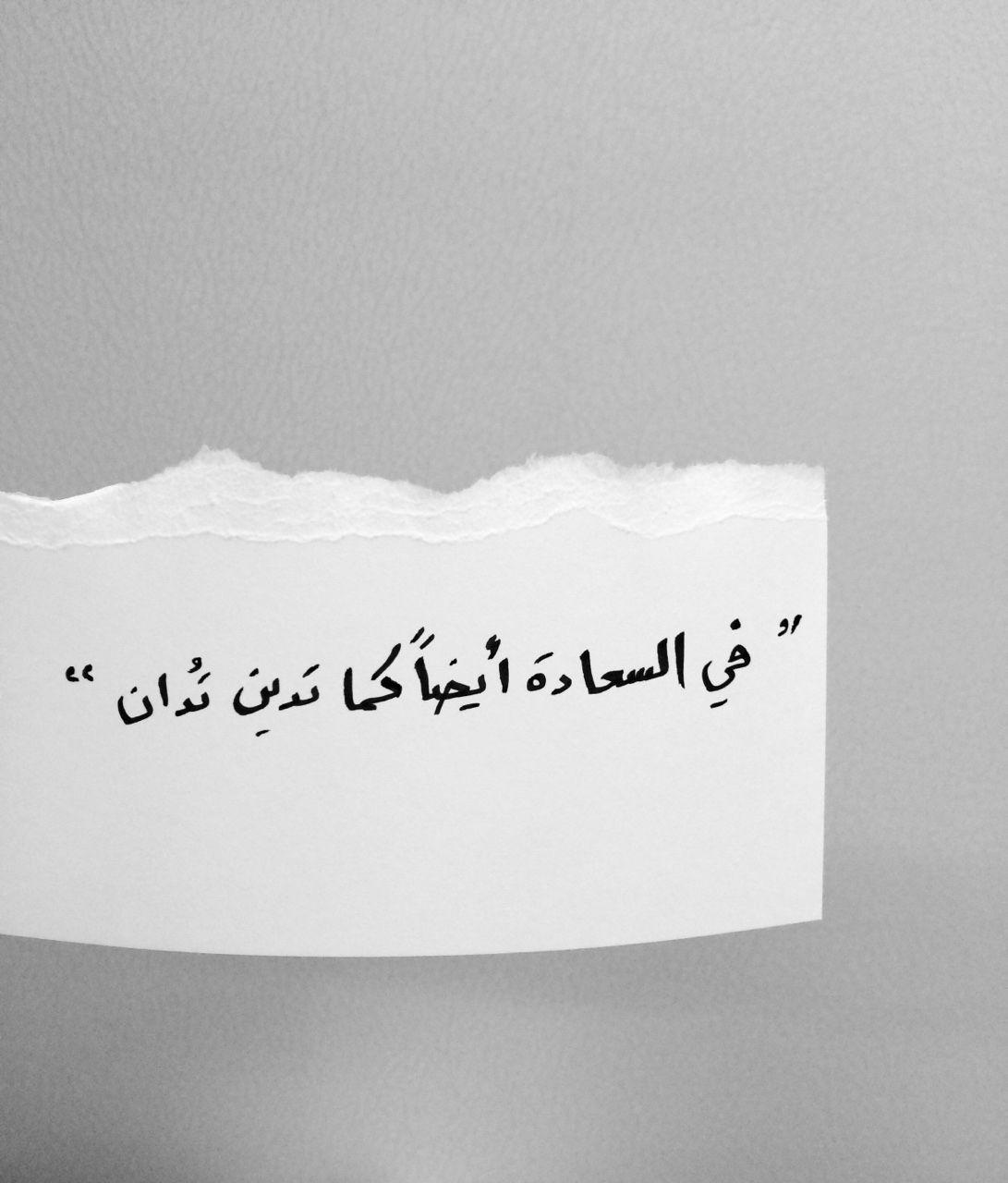 في السعادة أيضا كما تدين تدان Words Quotes Islamic Inspirational Quotes Some Quotes