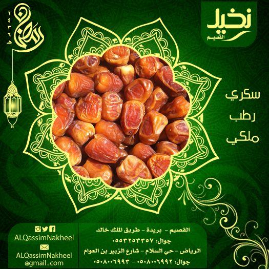 تمر سكري رطب ملكي نخيل القصيم تمر تمور سكري رطب ملكي رمضان السعودية اعلانات تسويق Ramadan Dates Ads Food Shrimp Meat