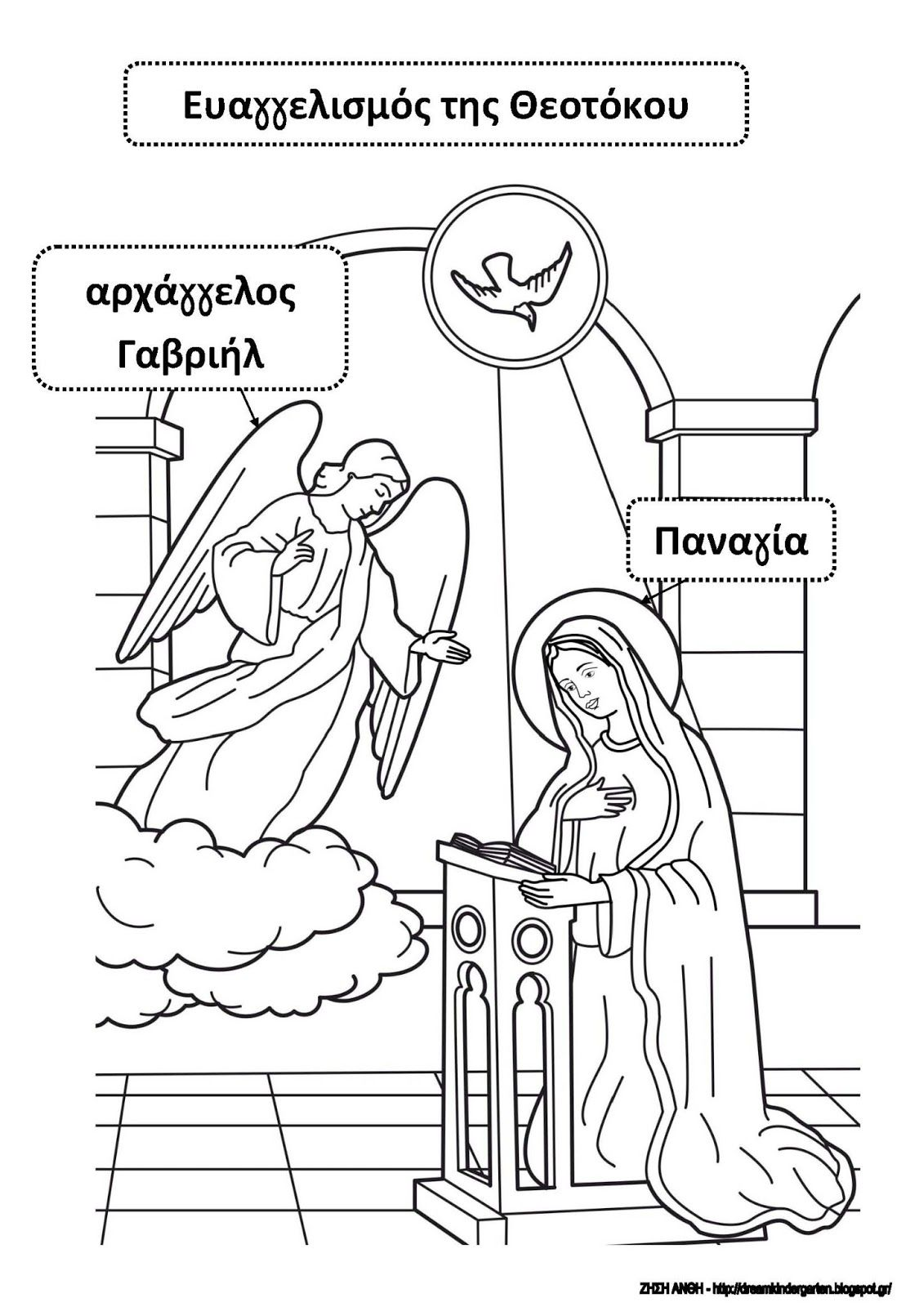 Το νέο νηπιαγωγείο που ονειρεύομαι : Ο Ευαγγελισμός της Θεοτόκου- Annunciation of the Theotokos