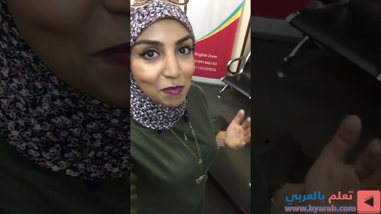 ازي الصحة بالانجليزي مع مي جمال Fashion Hijab