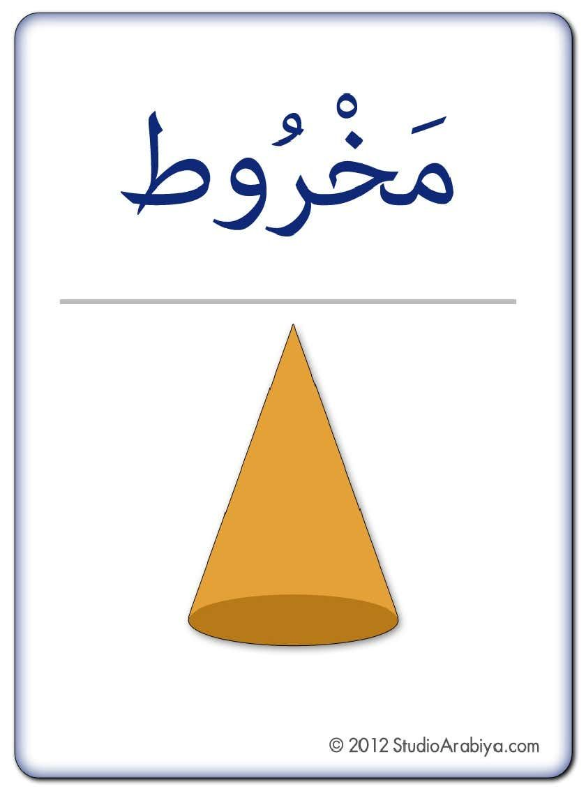 Pin By مارسي بيجاسكيندير On Arabic Language Fun Worksheets For Kids Learn Arabic Alphabet Flashcards