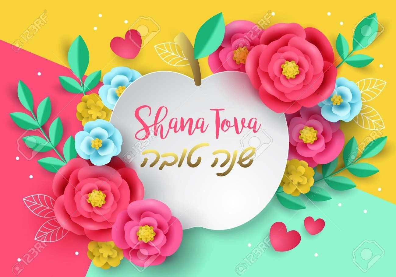 Hashanah jewish holiday banner design with realistic paper art flowers Vector illustration Rosh Hashanah jewish holiday banner design with realistic paper art flowers Vec...