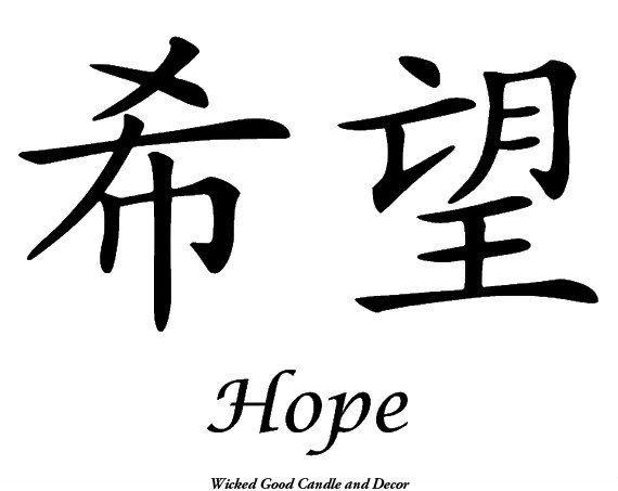 Vinyl Signal Chinese Language Image Hope By Wickedgooddecor On Etsy