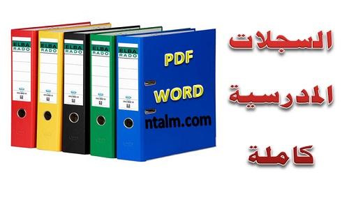 سجلات مدرسية Doc السجلات المدرسية الجديدة السجلات المدرسية Pdf السجلات المدرسية الادارية السجلات المدرسية الرسمية تحميل سجلات مج Home Decor Bookends Elba