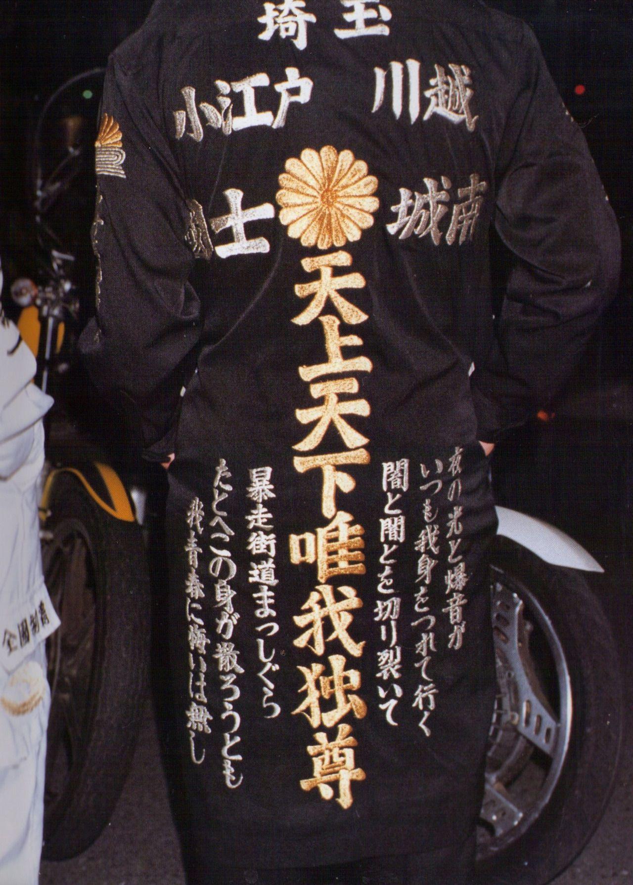 sukeban style bosozoku uniform bosozoku in 2018 pinterest