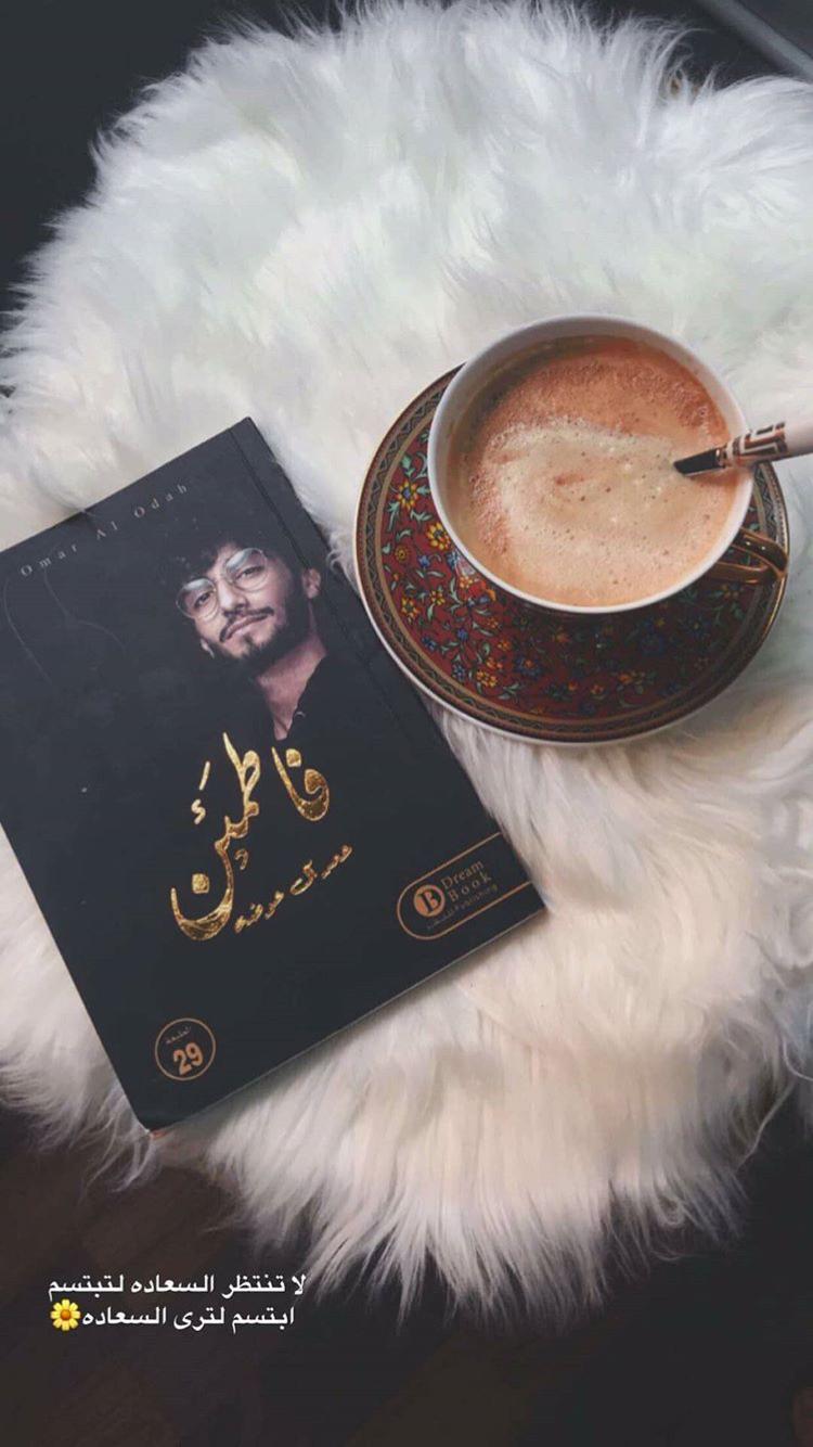 Pin By Jawan On Ayaavic Qystyeѕ Book Qoutes Arabic Books Pdf Books Reading