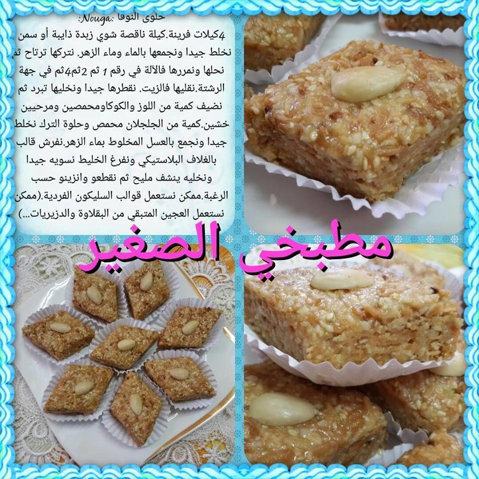 Recettes sucr es de cuisine pinterest - Recette de cuisine algerienne moderne ...