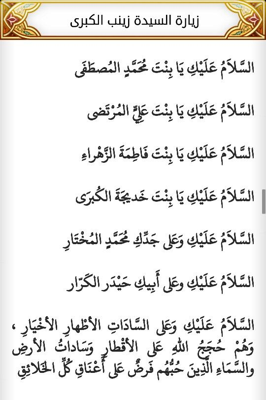 Pin By نور On آل البيت Arabic Calligraphy Calligraphy Slg