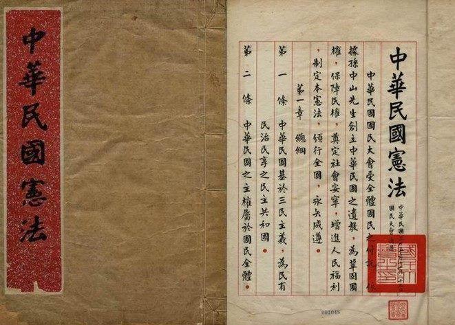 1946年12月25日南京制憲國民大會通過中華民國憲法,1947年1月1日公布 ...