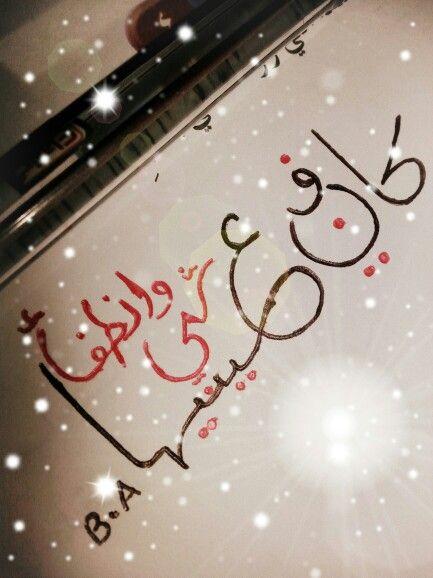بتول علاونه Calligraphy Arabic Calligraphy Art