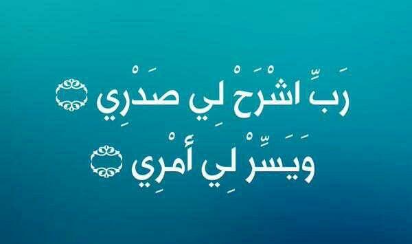 رب اشرح لي صدري ويسر لي أمري Arabic Calligraphy Inspiration Calligraphy
