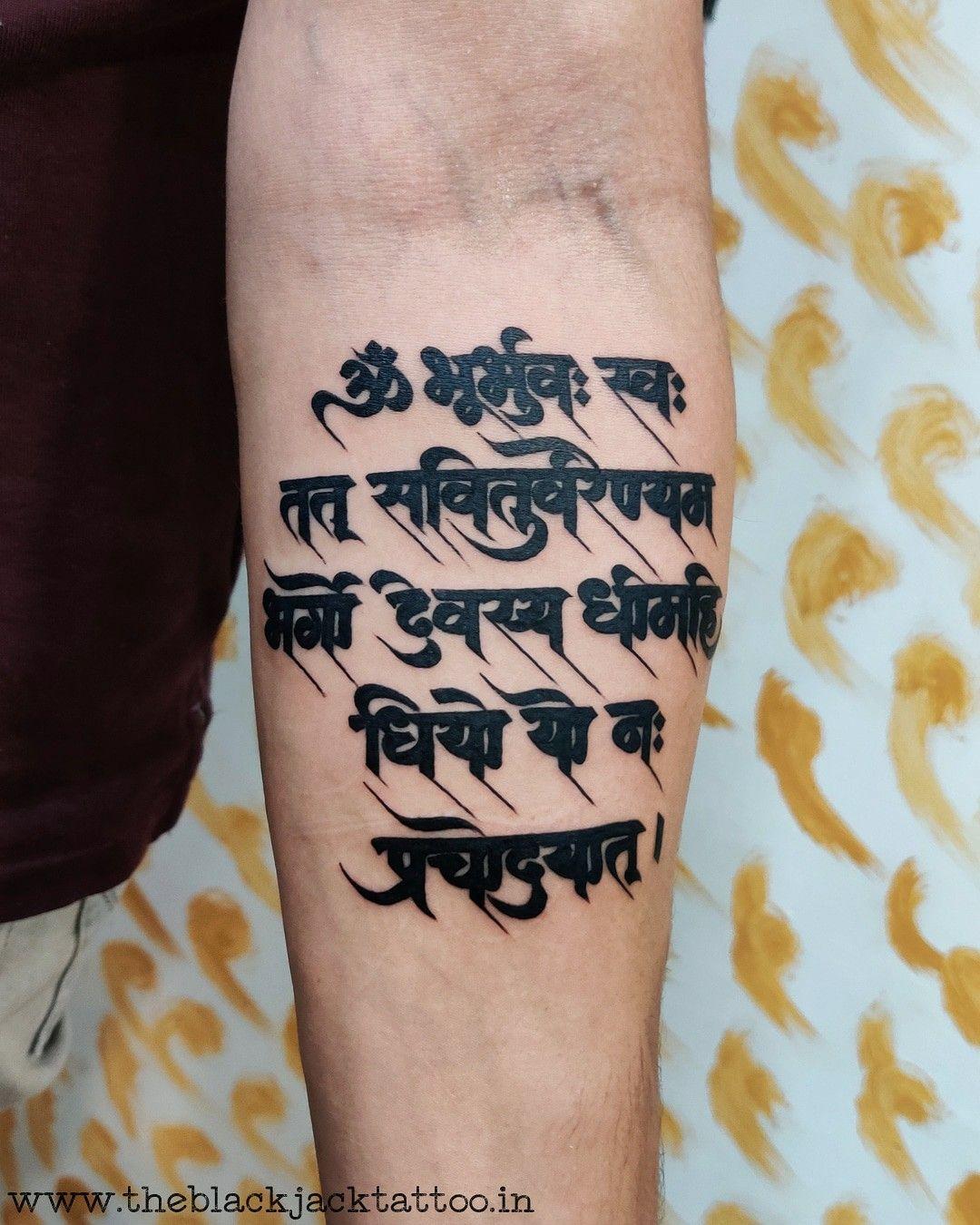 Gayatri Mantra Tattoo In 2020 Mantra Tattoo Tattoo Designs Tattoos