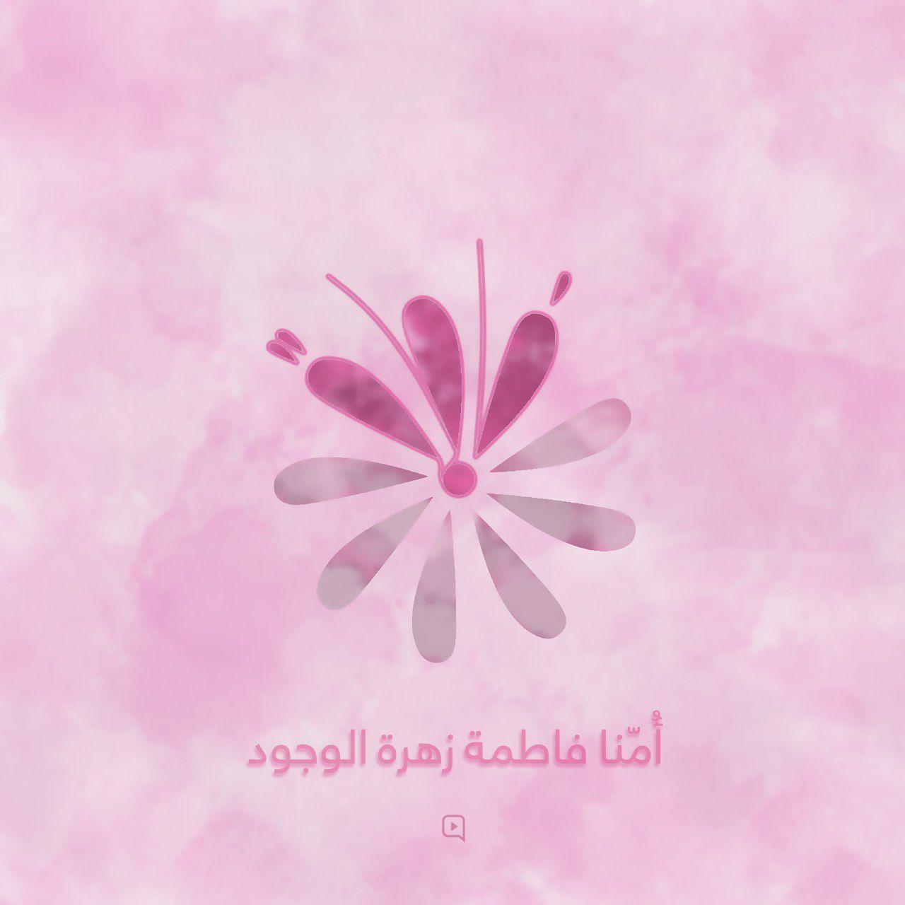 ولادة السيدة الزهراء أمنا فاطمة زهرة الوجود Girly Art Islamic Art Art
