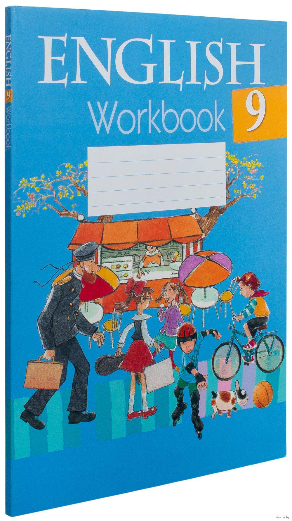 ответы workbook 3 класс лапицкая