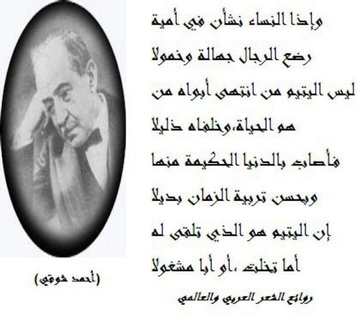 قصيدة الثعلب والديك لأمير الشعراء أحمد شوقي Math Messages Math Equations