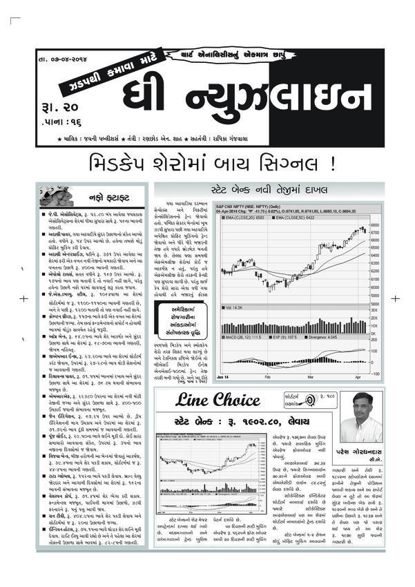 The Newsline Gujarati Magazine - Buy, Subscribe, Download and Read The Newsline on your iPad, iPhone, iPod Touch, Android and on the web only through Magzter