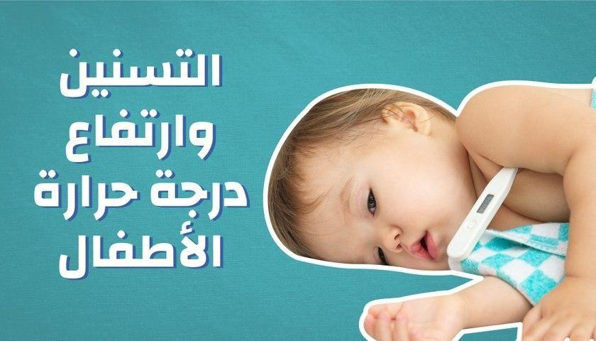 ارتفاع درجة الحرارة عند الأطفال بسبب التسنين Children Pacifier