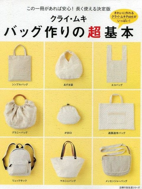 Simple & Basic Bags, Bags and Purses - Japanese Craft Book - Easy ...