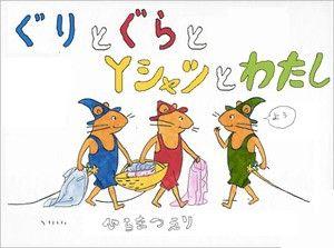 Gurigura」のアイデア 7 件 | ぐりとぐら, 面白い画像, おもしろい画像 ボケて