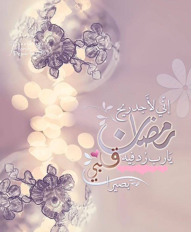 Pin By سيدة الالقاب On امينة Ramadan Ramzan Wishes Quran Urdu