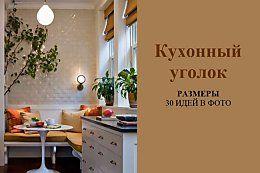 Дизайн белой кухни 6 кв м с холодильником, посудомойкой и ...