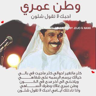 عبدالله الرويشد وطن عمري Me Me Me Song Sayings Songs