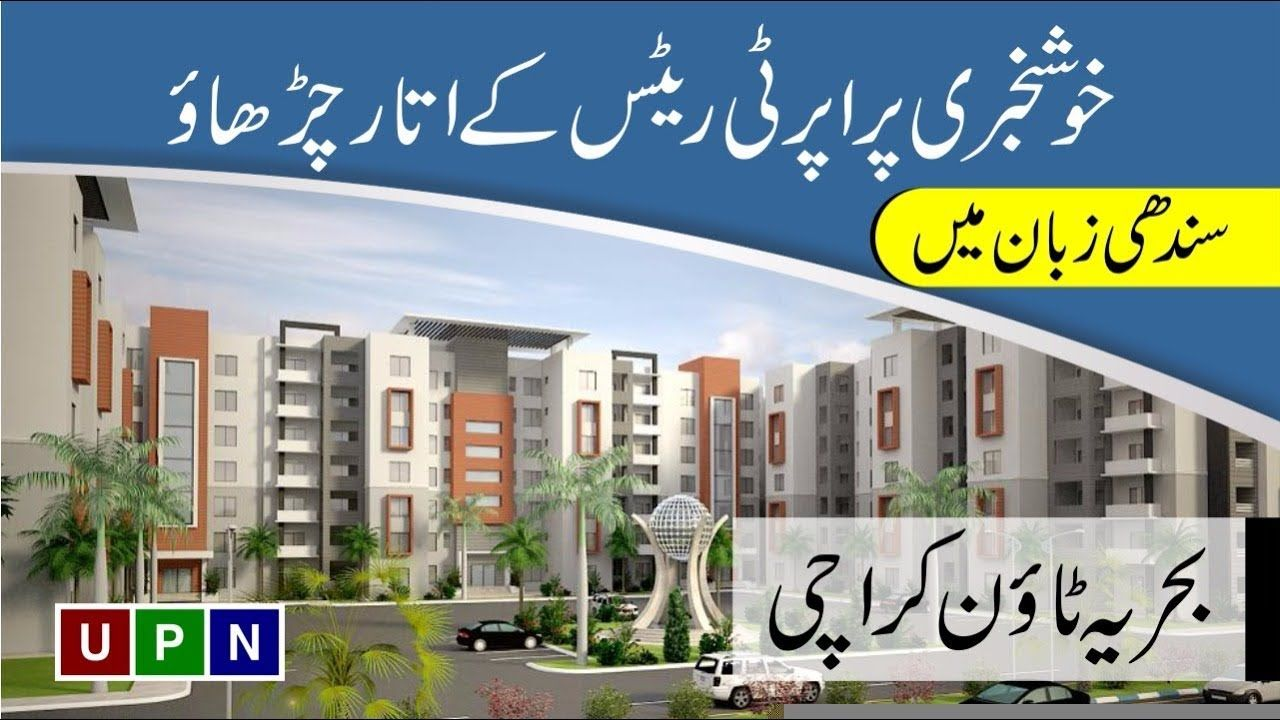 Bahria Tower Apartments Price Info and Development Status ...