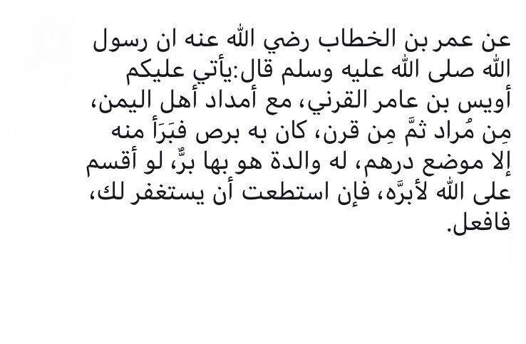 Pin By الدعوة إلى الله On أحاديث نبوية شريفة عن الاستغفار وبركاته Math