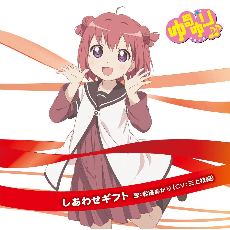 yuru yuri 2 character song 1 shiawase gift