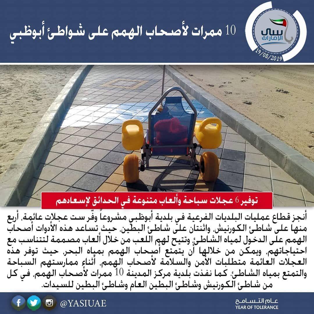 بلدية أبوظبي أنجز قطاع عمليات البلديات الفرعية في بلدية أبوظبي مشروعا وف ر ست عجلات عائمة أربع منها على شاطئ الكورنيش واثنتان على شاطئ البط 10 Things Ladder