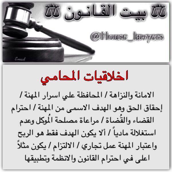 اخلاقيات المحامي Rules And Laws Law