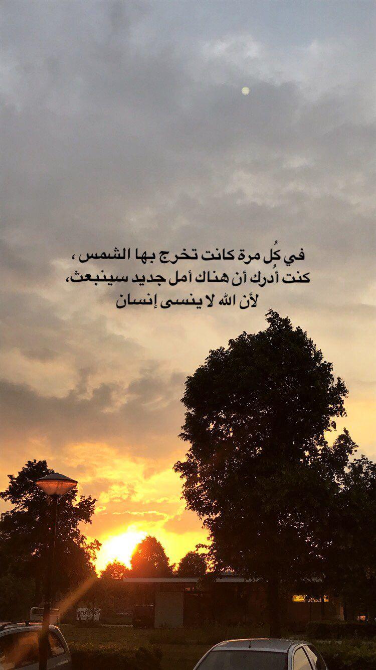Pin By Noor Taitoon On إقتباسات Beautiful Arabic Words Arabic Quotes Beautiful Quotes