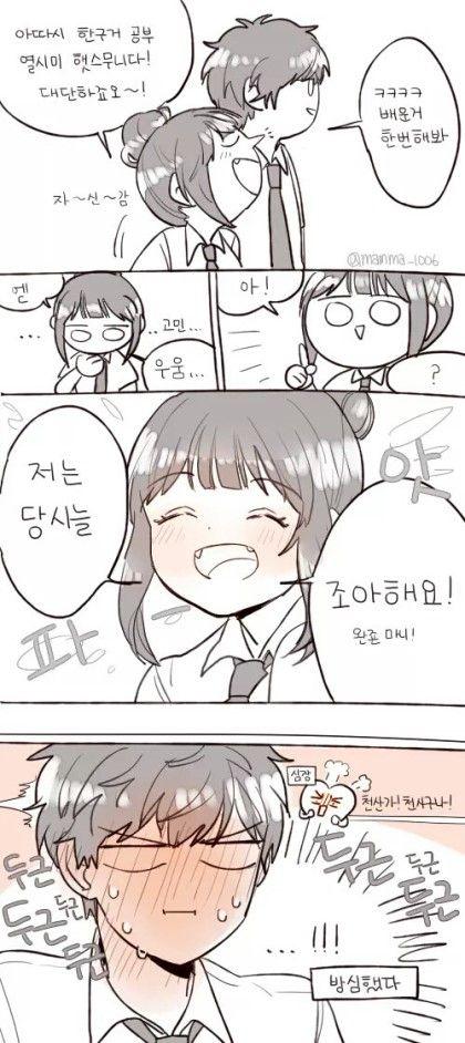 [공유] 일본 여학생 X 한국 남고생.manhwa : 네이버 블로그