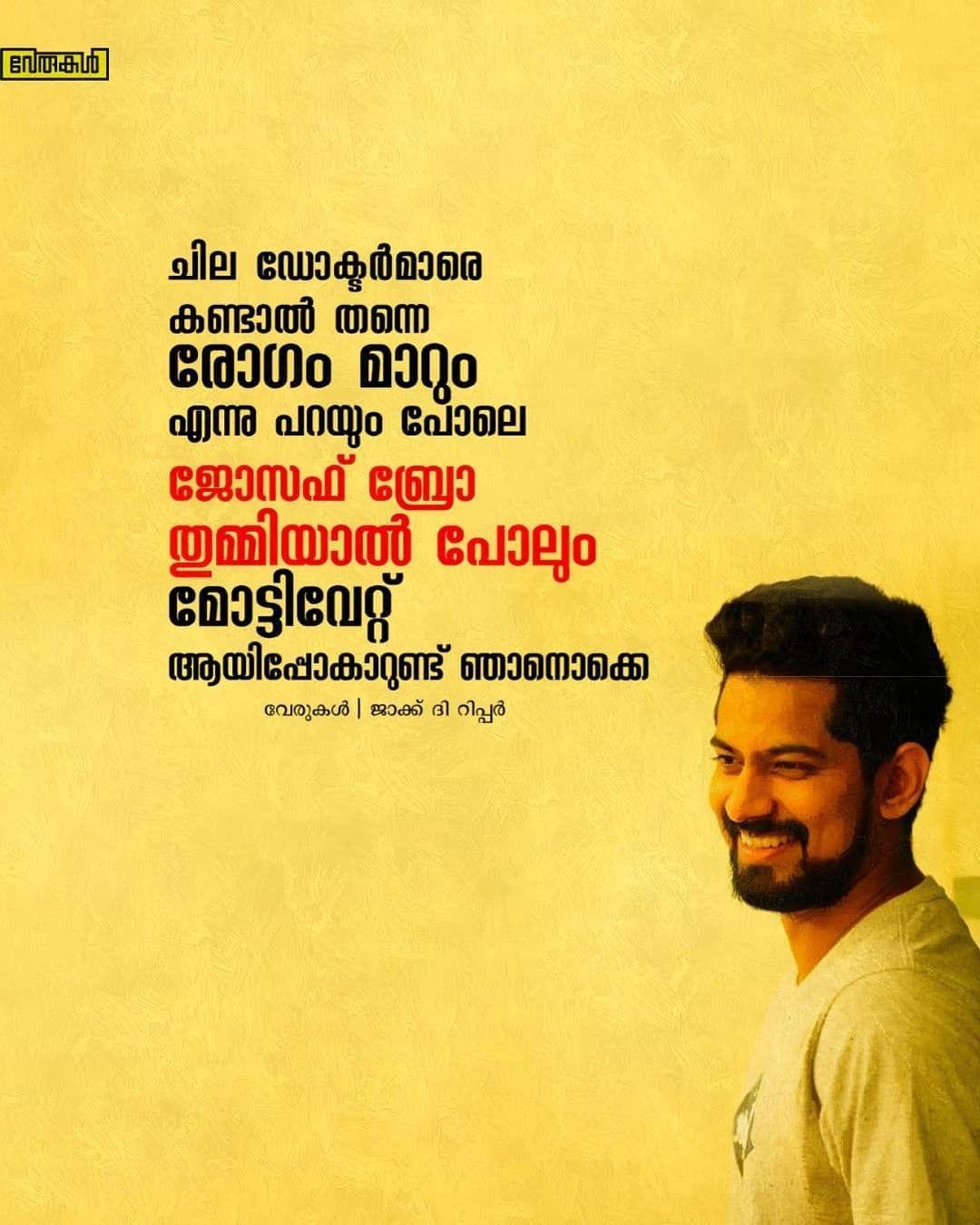 Joppan Ishtam Malayalam Quotes Girly Facts Famous Books