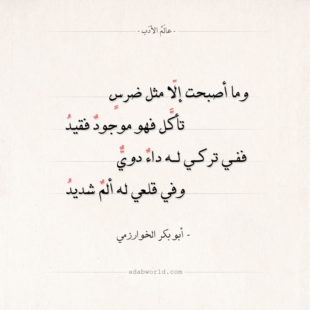 شعر أبو بكر الخوارزمي وما أصبحت إلا مثل ضرس عالم الأدب Arabic Love Quotes Love Quotes Quotes