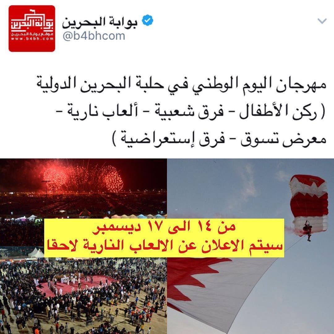 بحط لكم اي يوم بتكون الالعاب النارية فعاليات البحرين Bahrain Events السياحة في البحرين Tourism Bahrain Tourism In Bahra Instagram Posts Instagram Post