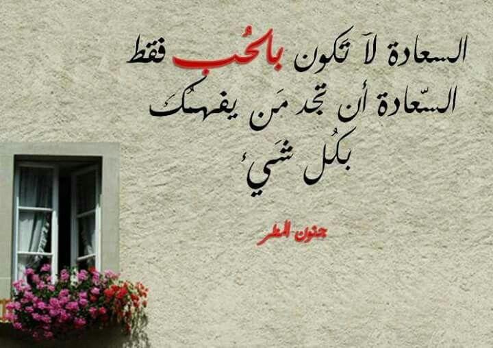 معنى السعادة Words Quotes Lovely Quote Words