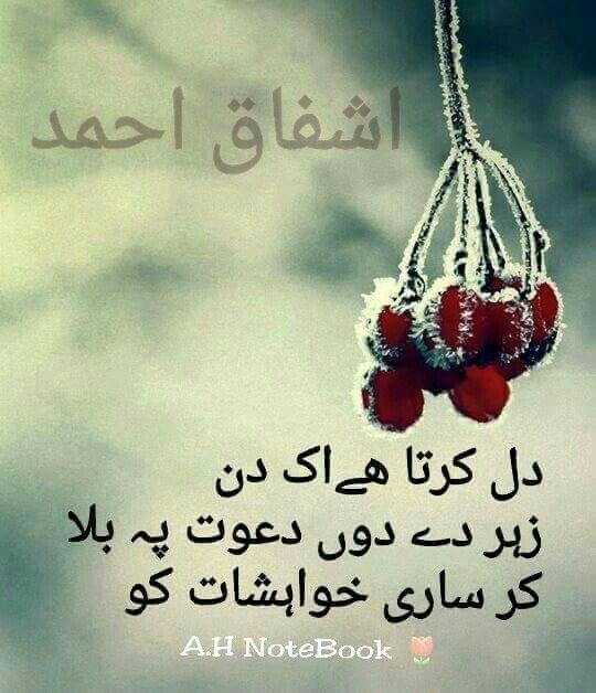 Gheri Baat A H Heart Touching Pinterest Urdu Quotes Quotes