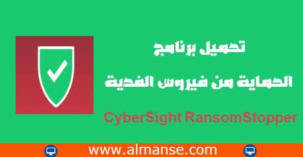تحميل برنامج الحماية من فيروس الفدية Cybersight Ransomstopper Tech Company Logos Company Logo Messenger Logo