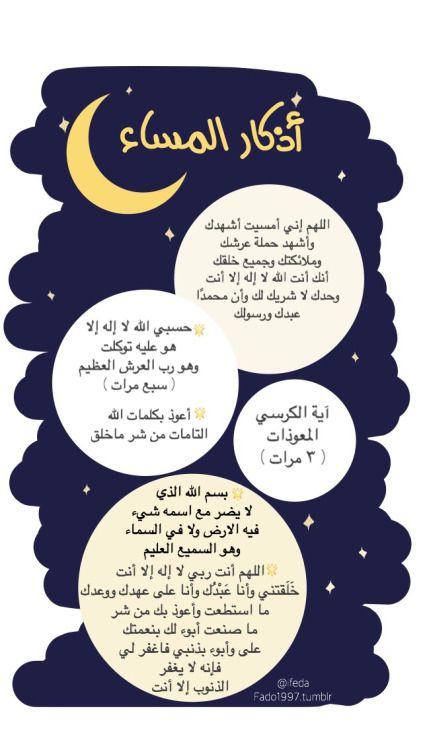 أذكار الصباح والمساء مكتوبة 14 10
