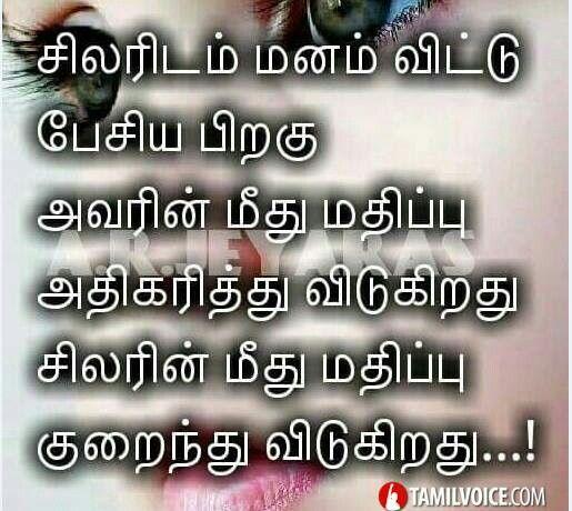 Tamil Muslim Imaan Quotes: Pin By Raja Kannan On 01 TMQ 1000+