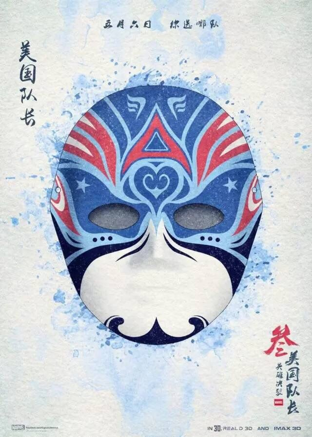 """Badass posters of Beijing Opera-style Avengers masks drawn by Chinese Marvel fan 野孩子涂鸦"""