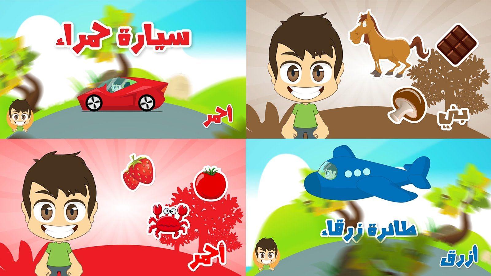 Learn Colors In Arabic For Children تعليم الألوان باللغة العربية للاطفال Learning Colors Learn Arabic Online Learning Arabic