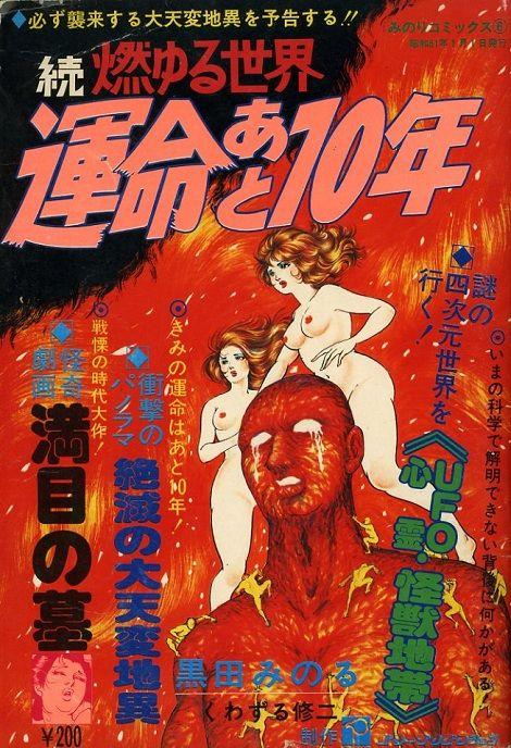 pogostick:  みのり書房 みのりコミックス№.6 (via gekigakyousuke)