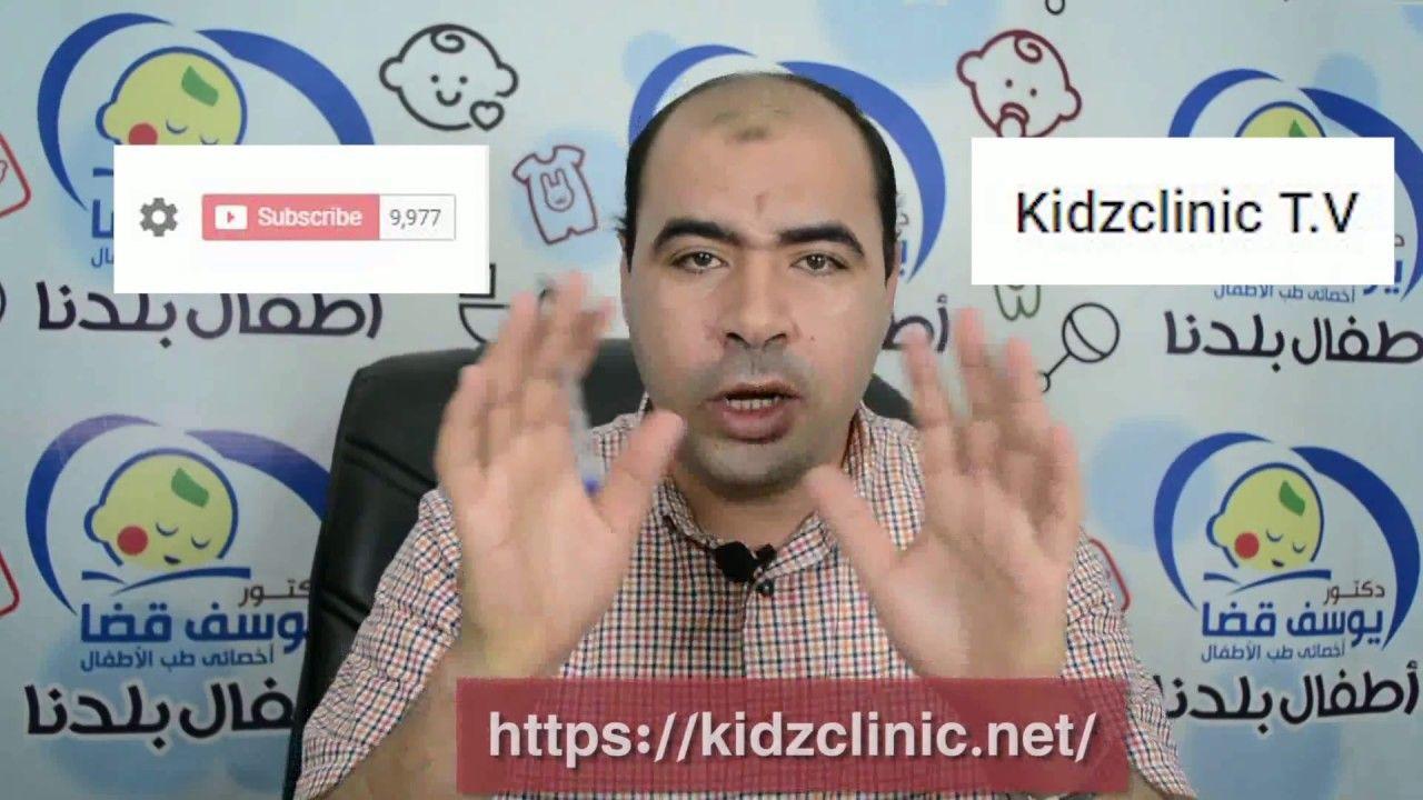 اللسان المربوط عند الاطفال Tongue Tie يوميات العيادة Baby Health Youtube Parenting