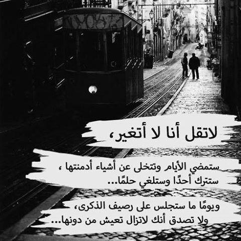 Pin by منى ياسين on كلمات | Funny arabic quotes, Arabic