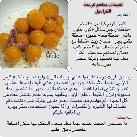 لقيمات بطعم كريمة الكراميل Food Breakfast Fruit